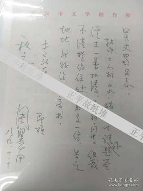 武汉市文联周翼南致吴丈蜀毛笔信札1页