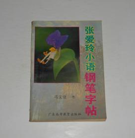 张爱玲小语钢笔字帖  1995年