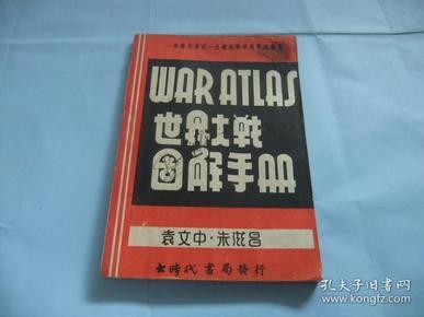 世界大战图解手册  中华民国29年再版
