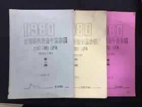 【油印本】中國棋類聯賽中國象棋對局集 第一-三集全