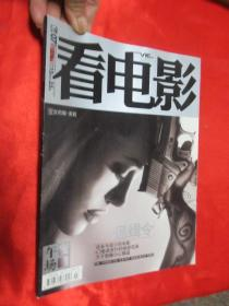 看电影 午夜场      ( 2008年,第7期,总第376期,附海报 )    大16开