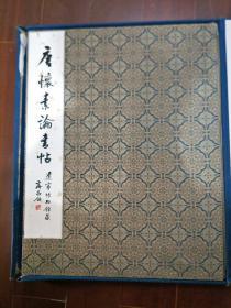 彩色珂羅版:唐懷素論書帖(6開經折裝、1964年版、僅100部)