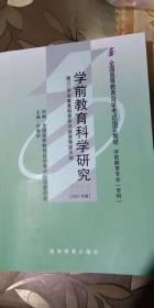 现货正版 自考教材0389 学前教育科学研究 杨爱华(2001版