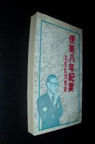 使美八年纪要——沈剑虹回忆录(台湾联经公司初版初印!最早版本!)