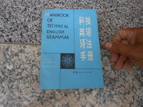 科技英语语法手册