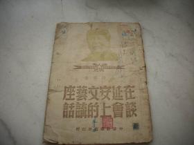 中原新华书店1949年4月出版-毛泽东著《毛主席在延安文艺座谈会上的讲话》!