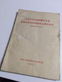 内蒙古自治区呼伦贝尔盟鄂温克族自治旗辉索木调查报告-鄂温克族调查材料之四
