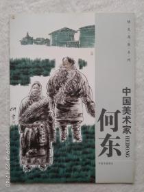 中国美术家  何东 (四页)
