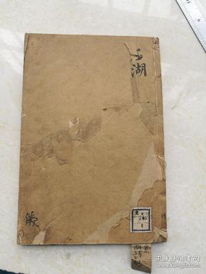 清早期木刻,南宋文学家范成大作品,石湖诗钞一册全,书内夹有一封信,应是日本回流之物