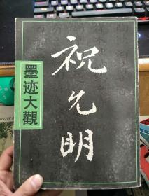 书法类----祝允明墨迹大观(16开本)96年1版1印 印8000册..
