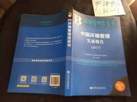环境管理蓝皮书:中国环境管理发展报告(2017)