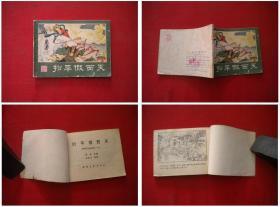 《扫平假西天》西游记17,朱光玉绘画,湖南1980.9一版一印,337号,连环画