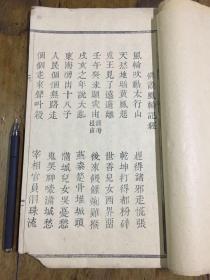 普濟寺木活字排印本《佛說風輪記經》