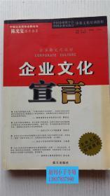 企业文化宣言 李柏松  编著 蓝天出版社 9787801585400