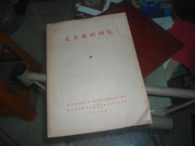 1967年编印:毛主席的回忆(最后2页缺少左上角)