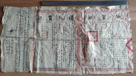 民国地契房照类-----民国9年山东省牟平县