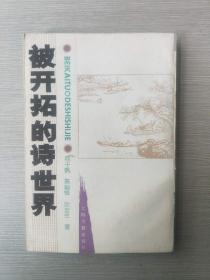 被開拓的詩世界 1版1印5000冊