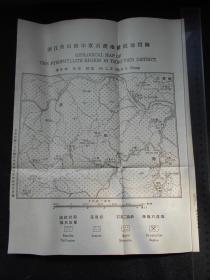 民国19年【浙江青田县印章石产地附近地质图】尺寸:34.2×25.9厘米