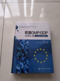 欧盟GMP\GDP法规汇编(中英文对照版)