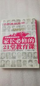 【正版】中国家教高端访谈 : 家长必修的21堂教育课  (一版一印)