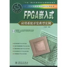 FPGA?#24230;?#24335;应用系统开发典型?#36947;度?#24335;应用系统开发典型?#36947;?#31995;列
