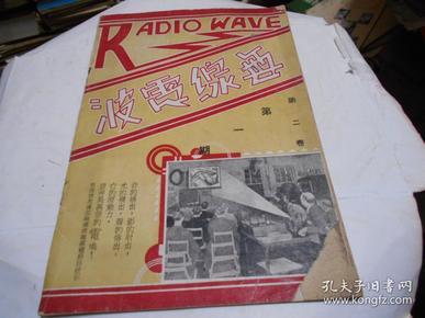 无线电波(第二卷 第一期)民国25年