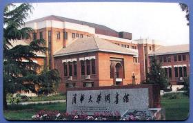 北京清华大学图书馆IC芯片复印卡--早期清华大学卡甩卖--实拍--包真