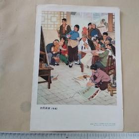 文革宣传画  农民画家(年画)陈重印作 上海人民出版社