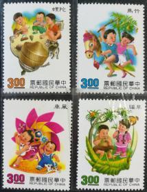"""台湾邮票:1991年专292""""童玩""""邮票(4枚套,全)"""