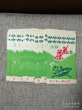 茉莉花茶老茶叶袋儿(20个合售)