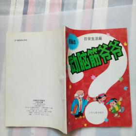 动脑筋爷爷·图画本·日常生活篇