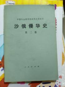《中国社会科学院近代史研究所》沙俄侵华史(第二卷)品相以图片为准