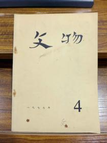 文物 1977年第4期