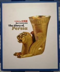 ペルシャ文明展 煌めく7000年の至宝 波斯文明展 辉煌的7000年至宝