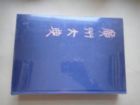 广州大典343〔第三十七辑 史部政书类 第三十八册〕未拆封