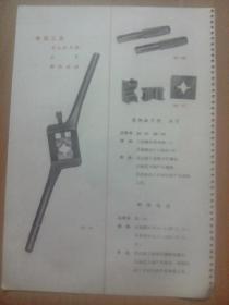 """商标---天津飞鸽牌`丶红旗牌自行车:""""专用工具"""