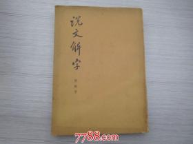 说文解字:附检字(竖版 1985年6月北京1版8印)