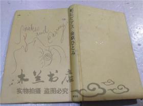 原版日本日文书 蛇にピアス 金原ひとみ 株式会社集英社 2004年2月 小32开硬精装