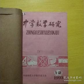 中学数学研究:1993年1-12期