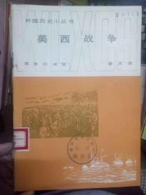 外国历史小丛书《美西战争》