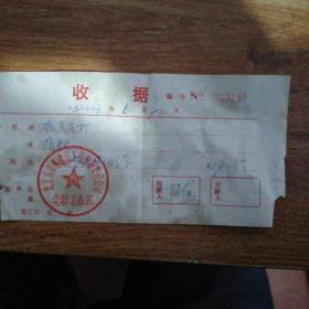 2003年北京市水建设工程有限公司捐款收据