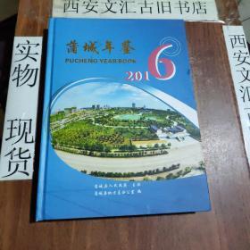 蒲城年鉴2016
