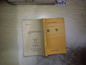 中等专业学校试用教材工科专业通用 数学第一册