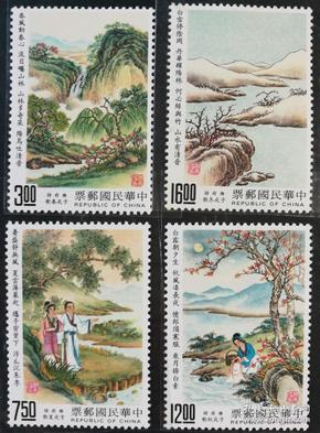 """台湾邮票:1990年专279""""中国古典诗词-乐府诗""""邮票(4枚套,全)"""