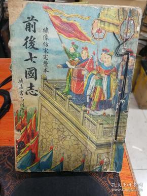 肃像仿宋完整本 ---《前后七国志》绣像版、广益书局