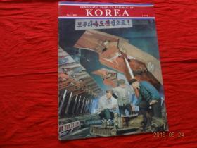 朝鲜画报 1975年第1期总第220期(8开画报,英文版,不缺页)