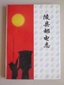 陵县邮电志(精装本,一版一印500印)