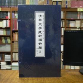 清华大学藏战国竹简(肆)