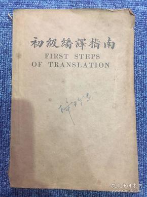 【铁牍精舍】【语言文学】 1926年世界书局刊《初级翻译指南》