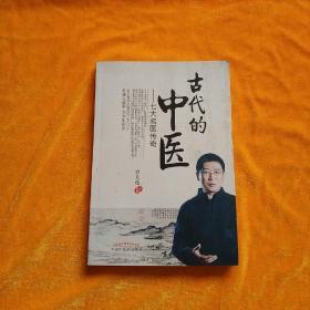 古代的中医:七大名医传奇